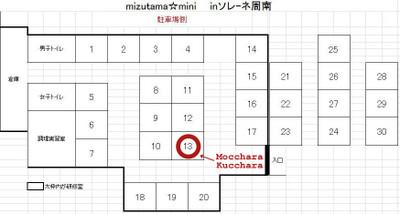 180412mizutamamini_3